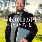 エンジニア年収1000万円の教科書