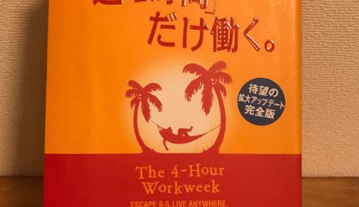 「週4時間だけ働く」感想。実際にできるか複業ブロガーが考察してみた