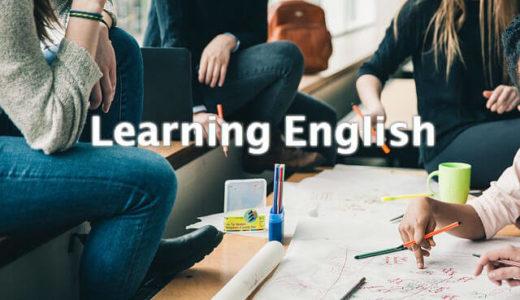 【英会話の独学】最短最速で英語をマスターする究極の勉強法