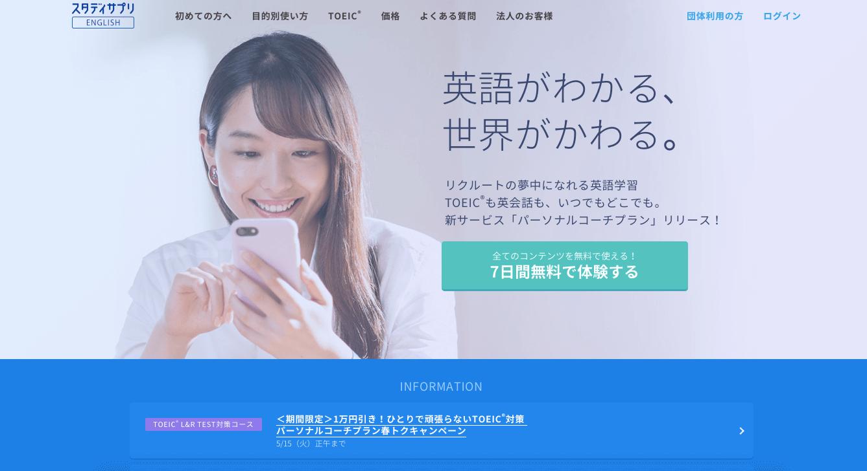 英語学習サイト