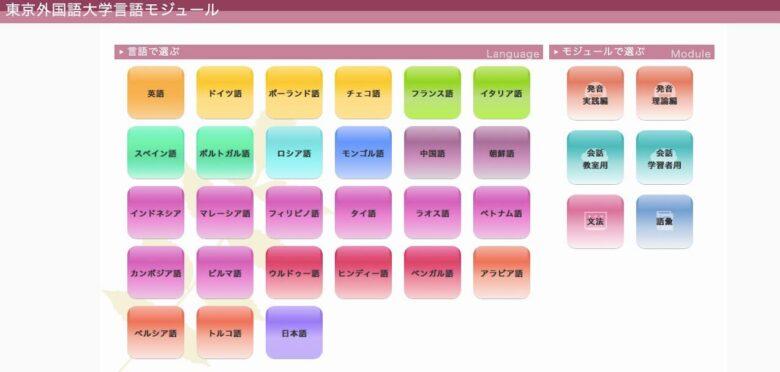 【英語学習サイト】英語ペラペラになるまでに本当に役立ったサイト10選